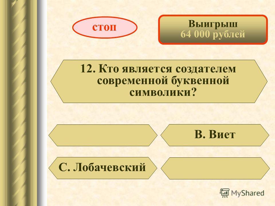 Выигрыш 32 000 рублей 11. Какая теорема в средние века называлась «магистром математики»? В. Теорема Виета стоп D. Теорема Пифагора