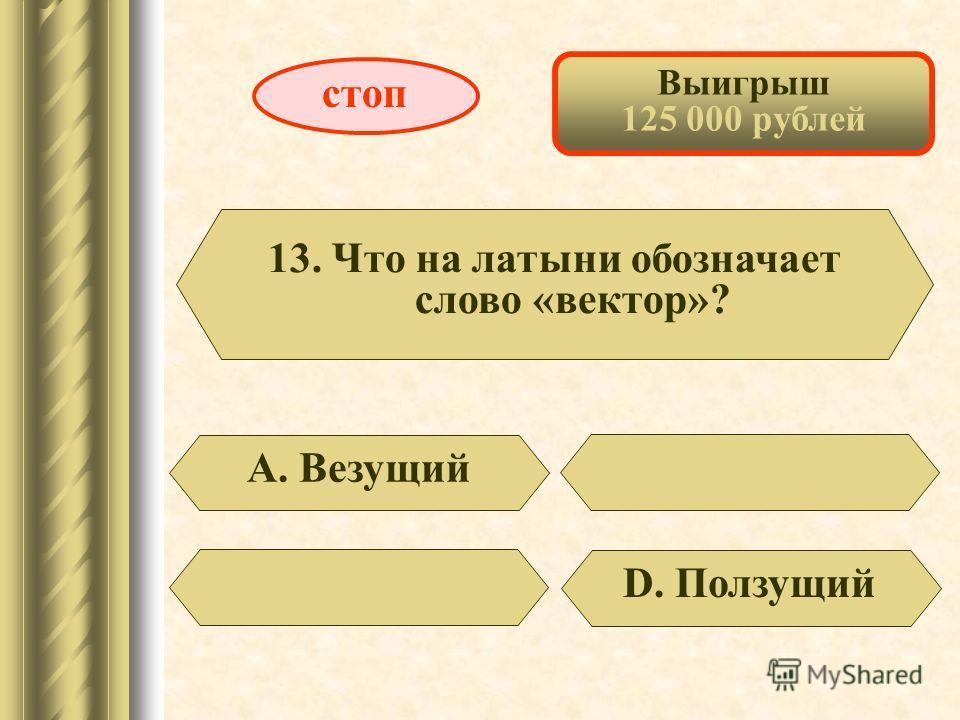 Выигрыш 64 000 рублей 12. Кто является создателем современной буквенной символики? В. Виет С. Лобачевский стоп