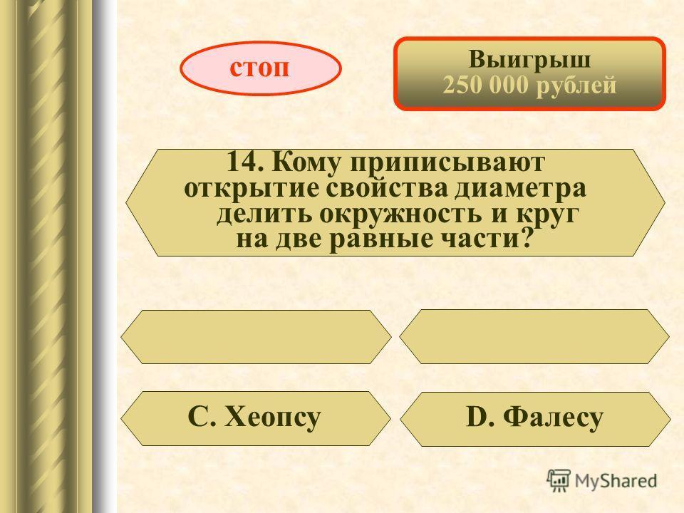 Выигрыш 125 000 рублей 13. Что на латыни обозначает слово «вектор»? А. Везущий стоп D. Ползущий