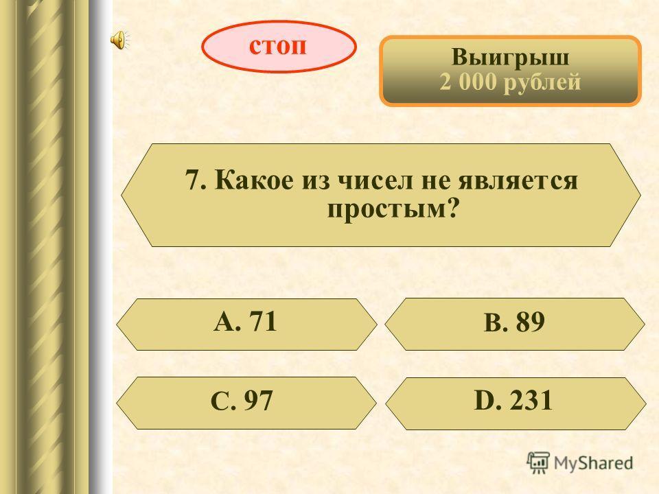 Выигрыш 1 000 рублей 6. Часть круга, ограниченная дугой и хордой. А. Сектор D. Окружность В. Сегмент стоп С. Вектор