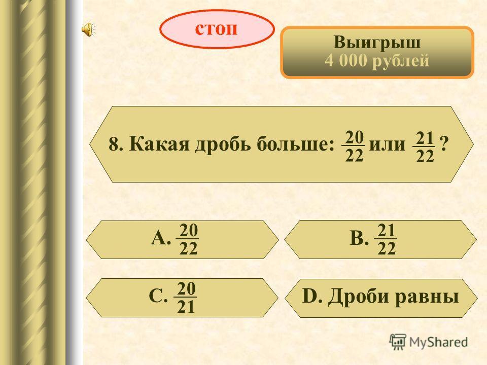 Выигрыш 2 000 рублей 7. Какое из чисел не является простым? А. 71 В. 89 С. 97 D. 231 стоп
