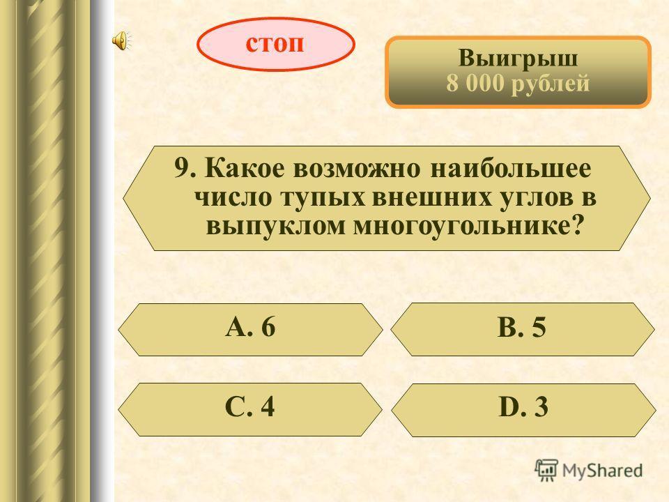Выигрыш 4 000 рублей 8. Какая дробь больше: или ? D. Дроби равны стоп 21 22 20 22 20 22 21 22 20 21 А. В. С.