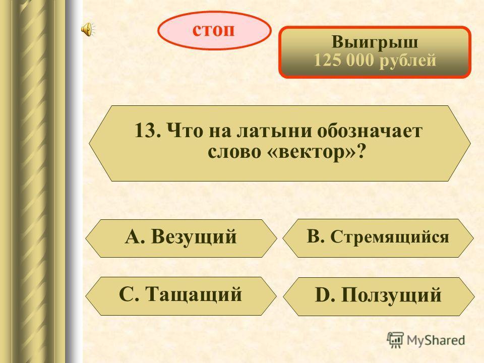 Выигрыш 64 000 рублей 12. Кто является создателем современной буквенной символики? В. Виет А. Ковалевская С. Лобачевский D. Лейбниц стоп