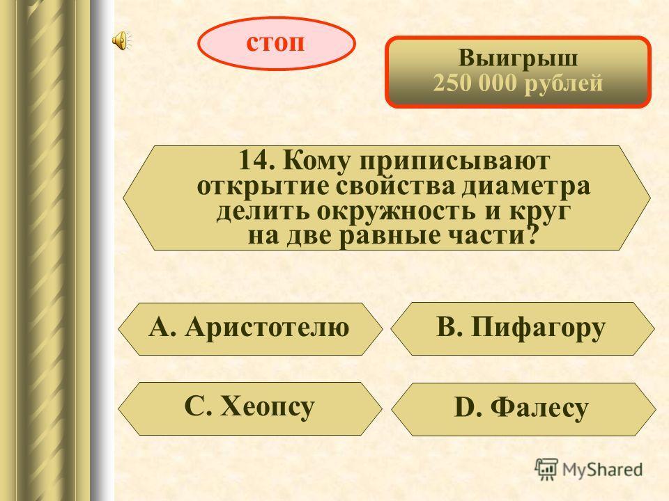 Выигрыш 125 000 рублей 13. Что на латыни обозначает слово «вектор»? В. Стремящийся А. Везущий C. Тащащий стоп D. Ползущий