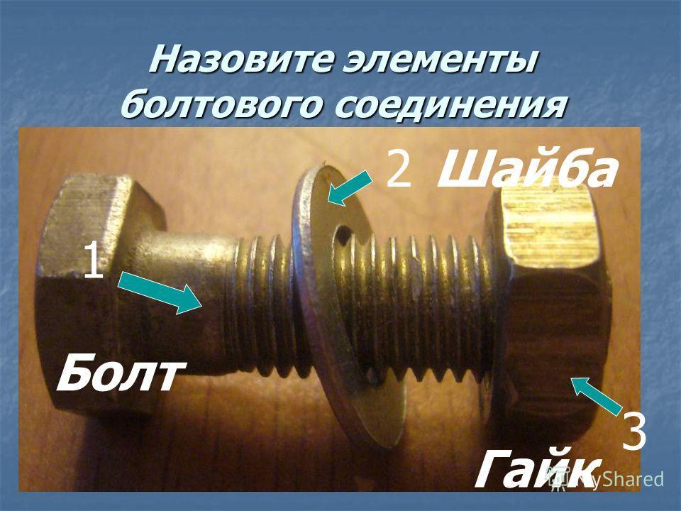 Назовите элементы болтового соединения 1 2 3 Болт Шайба Гайк а