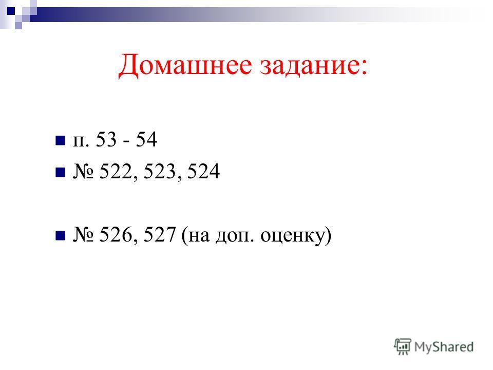 Домашнее задание: п. 53 - 54 522, 523, 524 526, 527 (на доп. оценку)