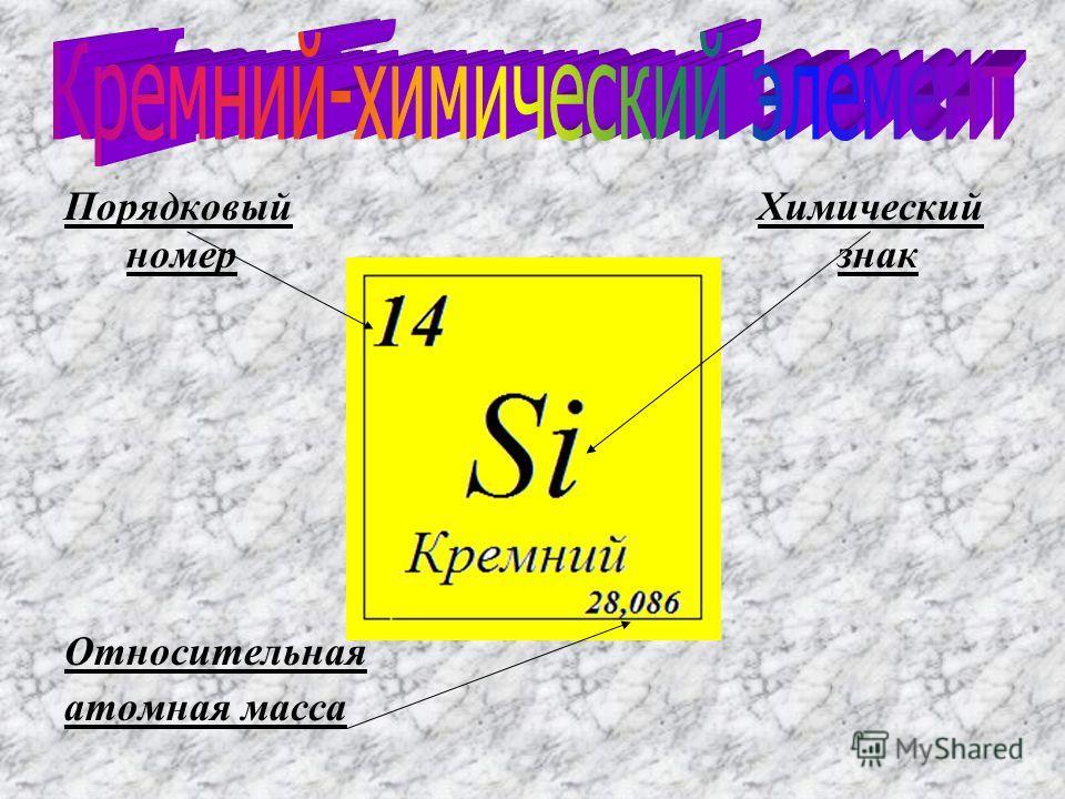 - это химический элемент. - это химический элемент. - это простое вещество. - это простое вещество.
