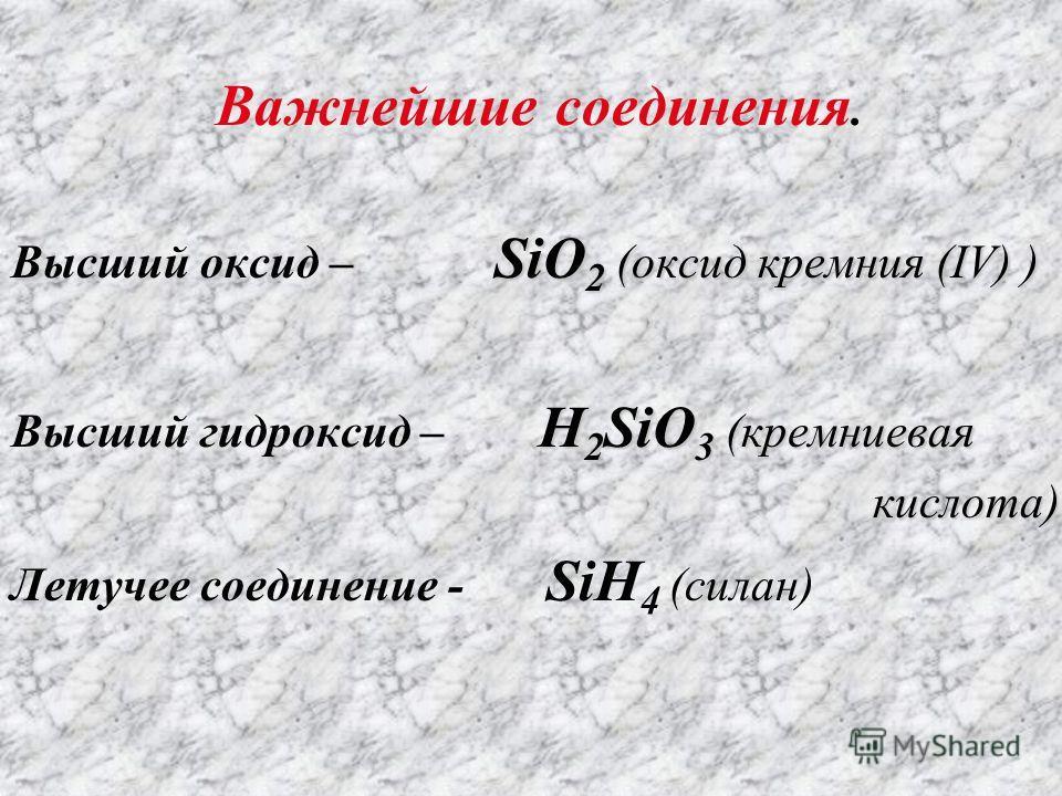Схема распределения электронов в атоме: 14 Si ))) 2 8 4 2 8 4 Степени окисления: -4; 0; +4 SiH 4 Si SiCl 4 SiH 4 Si SiCl 4 Характер элемента:Неметалл +14