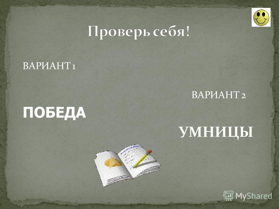 ВАРИАНТ 1 ВАРИАНТ 2 ПОБЕДА УМНИЦЫ