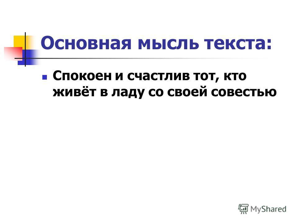 Основная мысль текста: Спокоен и счастлив тот, кто живёт в ладу со своей совестью