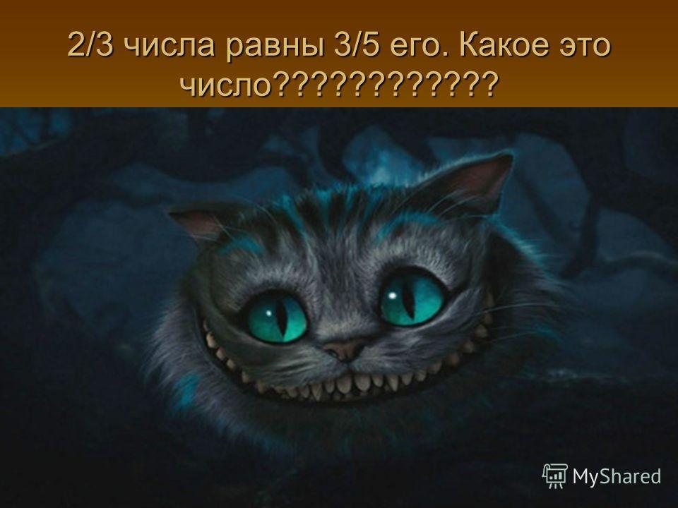 2/3 числа равны 3/5 его. Какое это число????????????