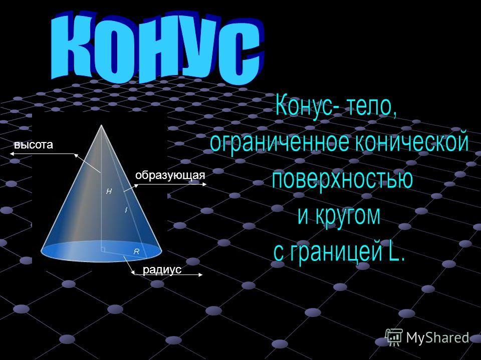 радиус образующая высота