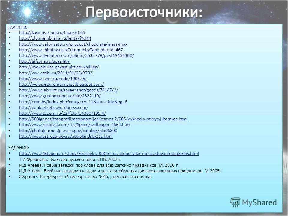 КАРТИНКИ: http://kosmos-x.net.ru/index/0-65 http://old.membrana.ru/lenta/?4344 http://www.calorizator.ru/product/chocolate/mars-max http://www.chitalnya.ru/CommunityTape.php?id=467 http://www.liveinternet.ru/photo/3635778/post19154300/ http://gifzona
