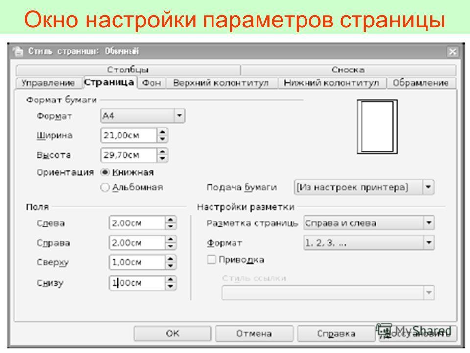 Окно настройки параметров страницы