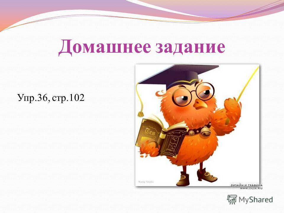 Домашнее задание Упр.36, стр.102