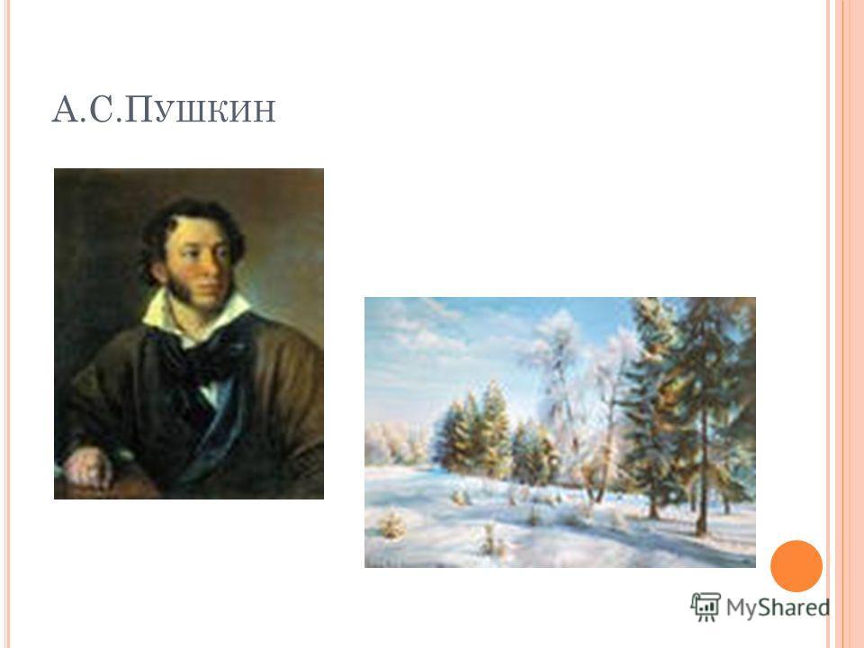 А.С.П УШКИН