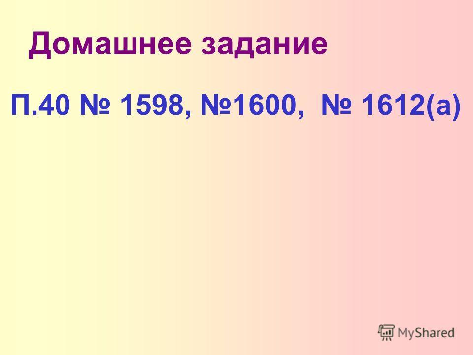 Домашнее задание П.40 1598, 1600, 1612(а)