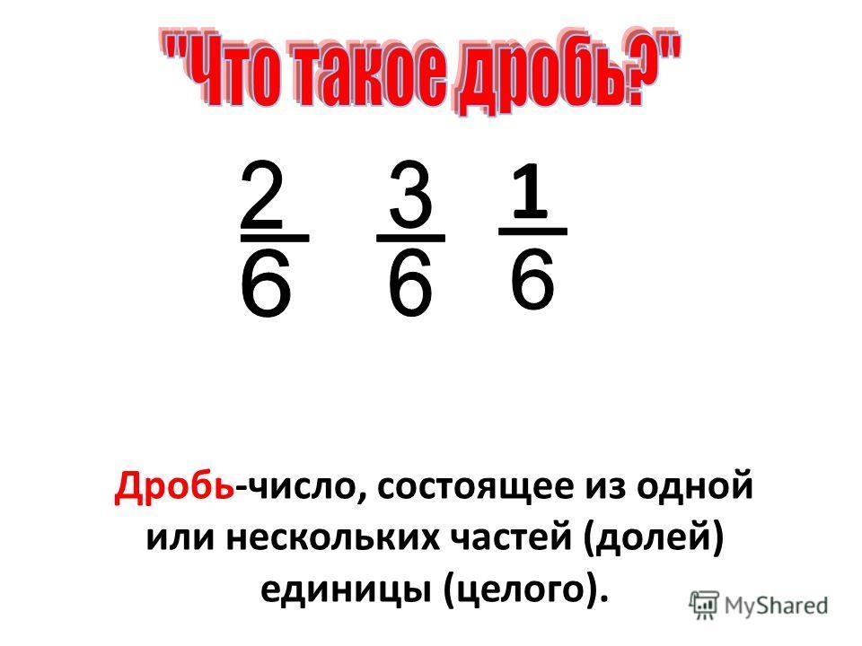 Дробь-число, состоящее из одной или нескольких частей (долей) единицы (целого). 1
