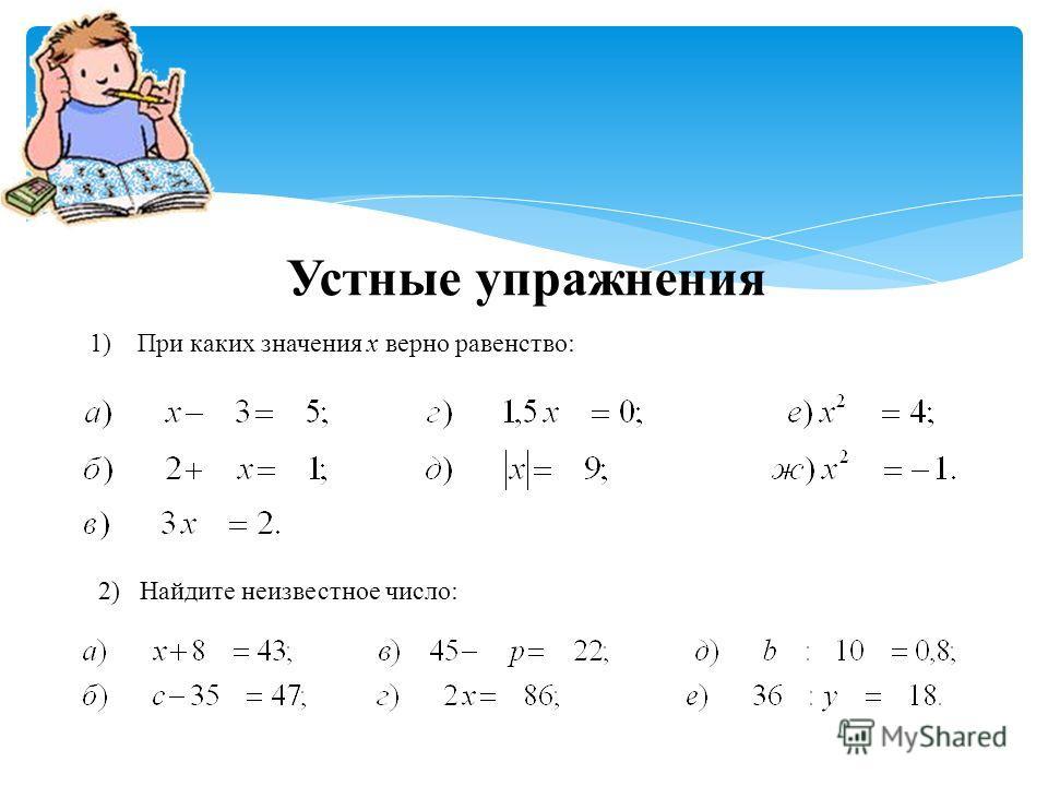 Устные упражнения 1) При каких значения х верно равенство: 2) Найдите неизвестное число:
