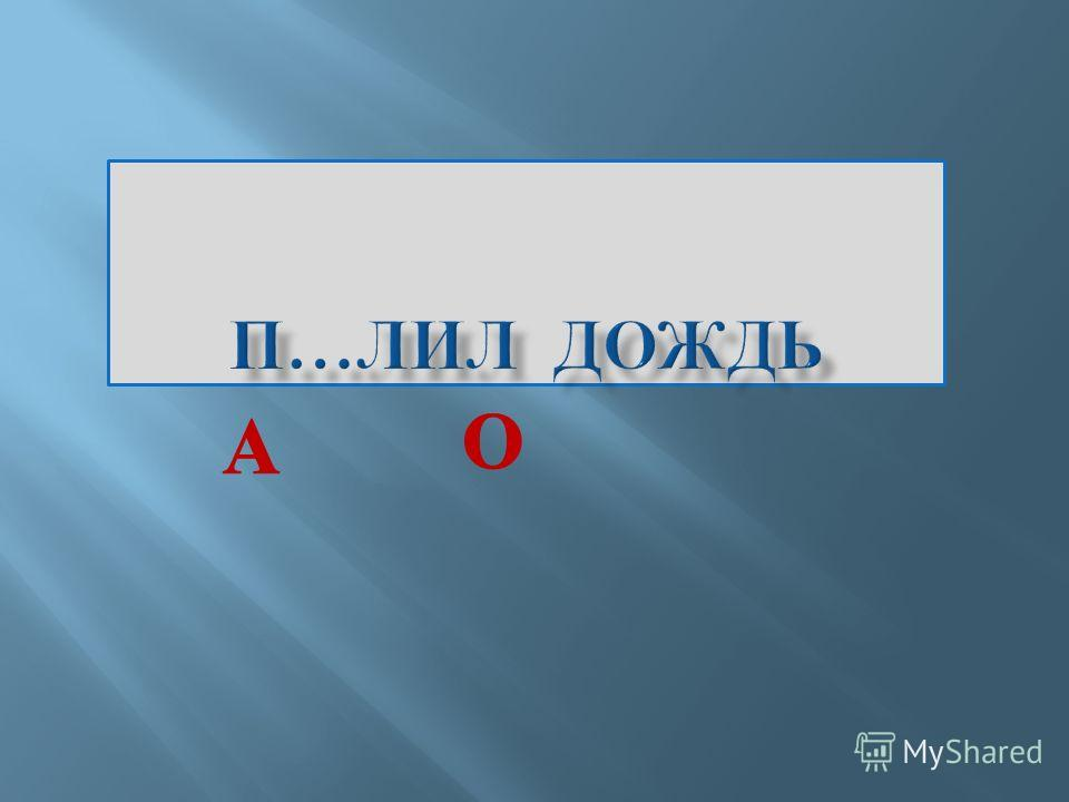 П…ЛИЛ ДОЖДЬ