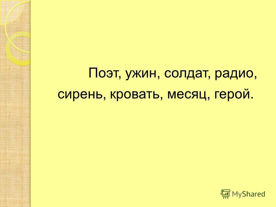 Поэт, ужин, солдат, радио, сирень, кровать, месяц, герой.
