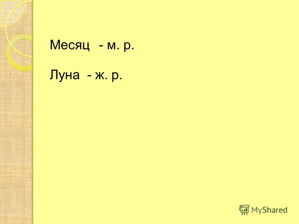 Месяц Луна - м. р. - ж. р.