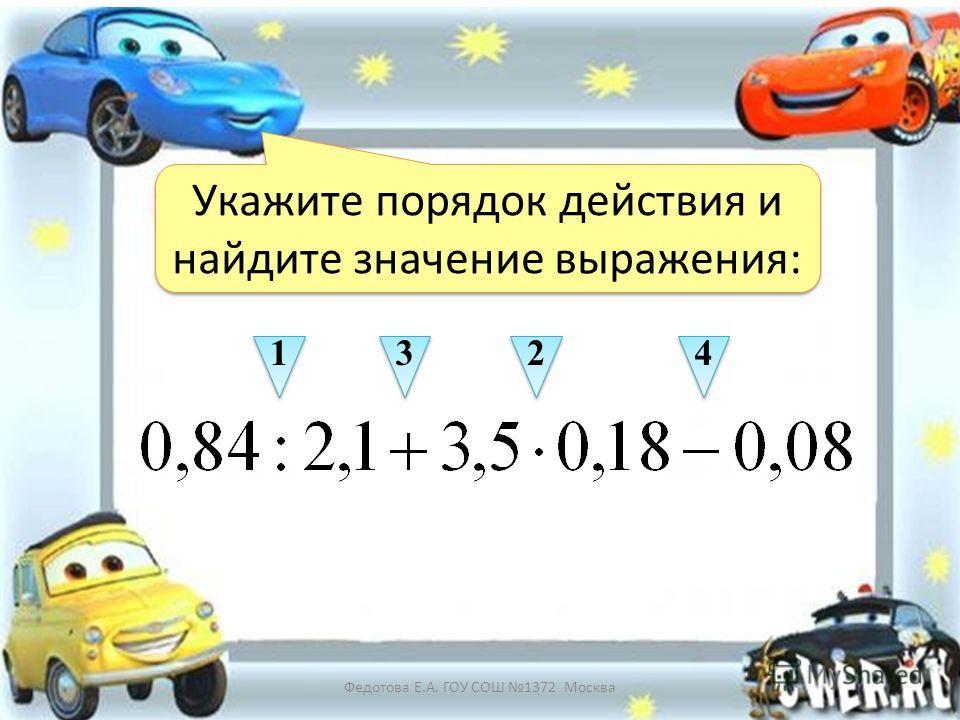 Укажите порядок действия и найдите значение выражения: 3 3 1 1 4 4 2 2 Федотова Е.А. ГОУ СОШ 1372 Москва