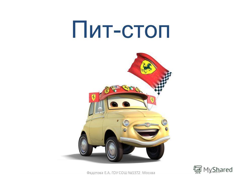 Пит-стоп Федотова Е.А. ГОУ СОШ 1372 Москва