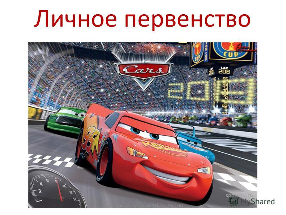 Личное первенство Федотова Е.А. ГОУ СОШ 1372 Москва