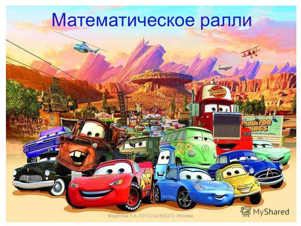 Математическое ралли Федотова Е.А. ГОУ СОШ 1372 Москва