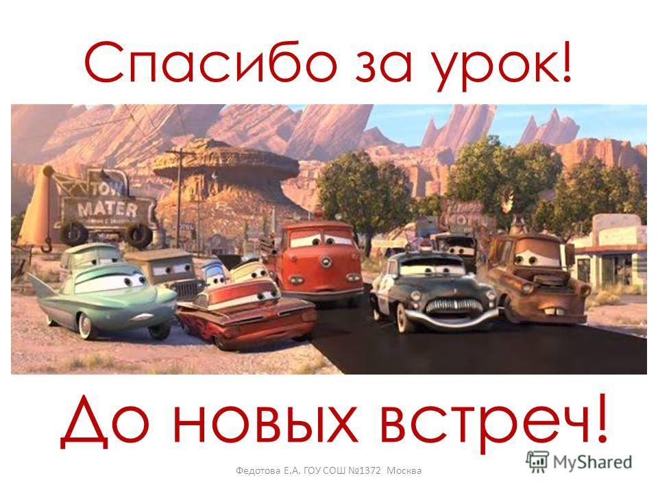 До новых встреч! Спасибо за урок! Федотова Е.А. ГОУ СОШ 1372 Москва