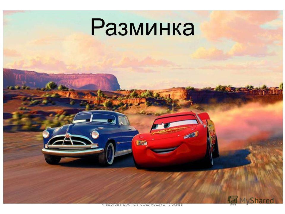 Разминка Федотова Е.А. ГОУ СОШ 1372 Москва