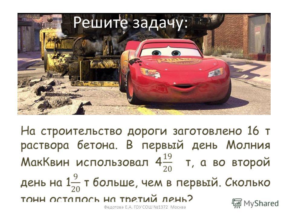 Решите задачу: Федотова Е.А. ГОУ СОШ 1372 Москва