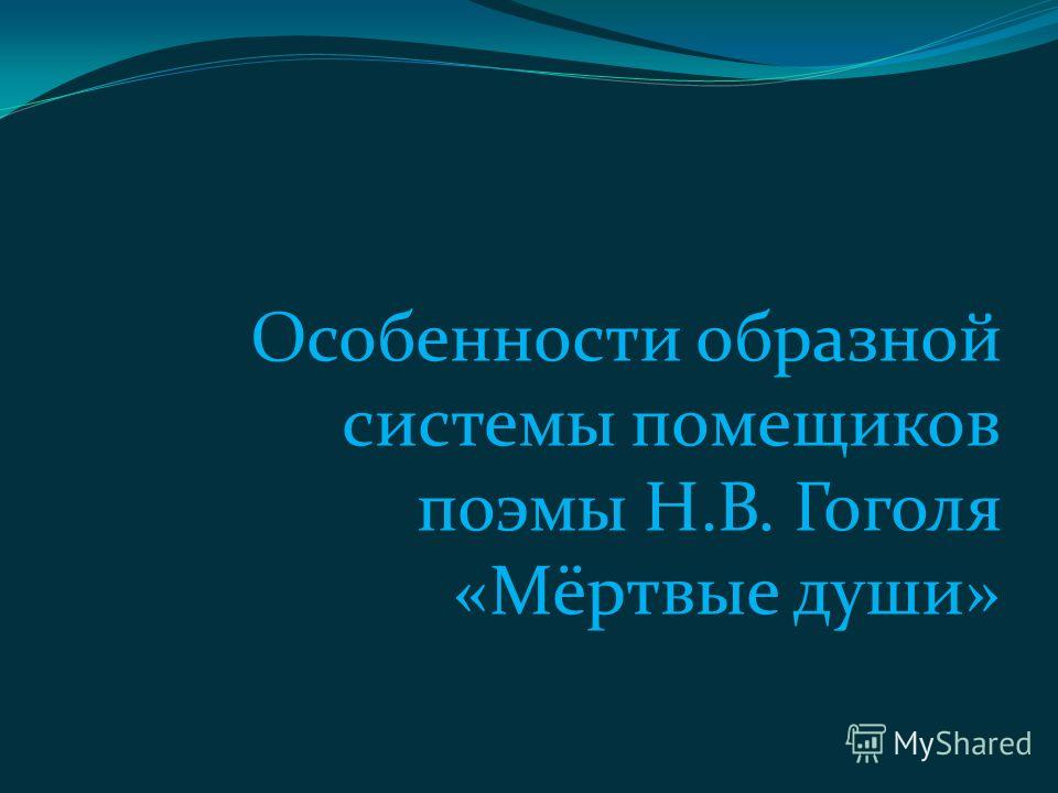 Особенности образной системы помещиков поэмы Н.В. Гоголя «Мёртвые души»