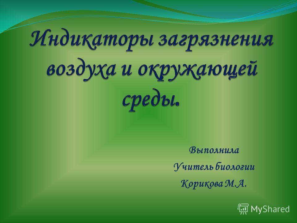 Выполнила Учитель биологии Корикова М.А.