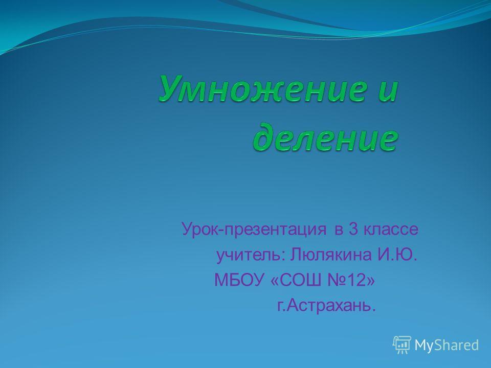 Урок-презентация в 3 классе учитель: Люлякина И.Ю. МБОУ «СОШ 12» г.Астрахань.