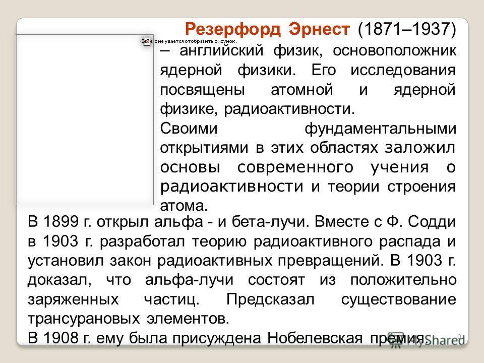 В 1899 г. открыл альфа - и