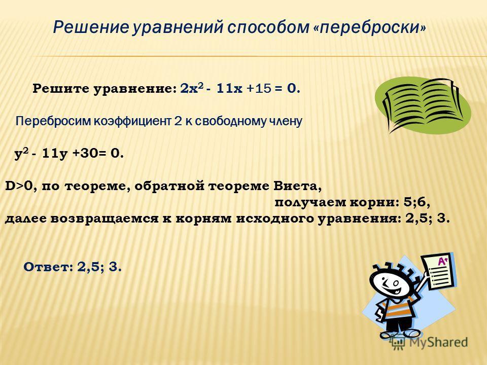 x 1 и х 2 – корни уравнения Решение уравнений с помощью теоремы Виета Х 2 + 3Х – 10 = 0 Х 1 ·Х 2 = – 10, значит корни имеют разные знаки Х 1 + Х 2 = – 3, значит больший по модулю корень - отрицательный Подбором находим корни: Х 1 = – 5, Х 2 = 2 Напри