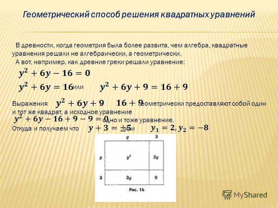 Решение квадратных уравнений с помощью номограммы Это старый и незаслуженно забытый способ решения квадратных уравнений, помещенный на с.83 «Четырехзначные математические таблицы» Брадис В.М. Таблица XXII. Номограмма для решения уравнения Эта номогра