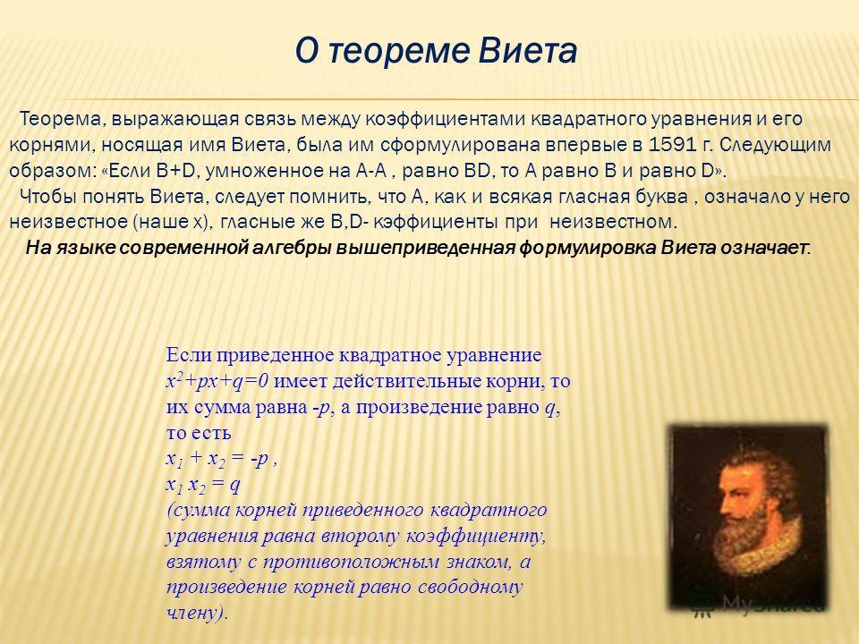 Квадратные уравнения в Европе XIII-XVII вв. Общее правило решения квадратных уравнений, приведенных к единому каноническому виду х2+вх+с=0, было сформулировано в Европе лишь в 1544 г. Штифелем.. Формулы решения квадратных уравнений в Европе были впер