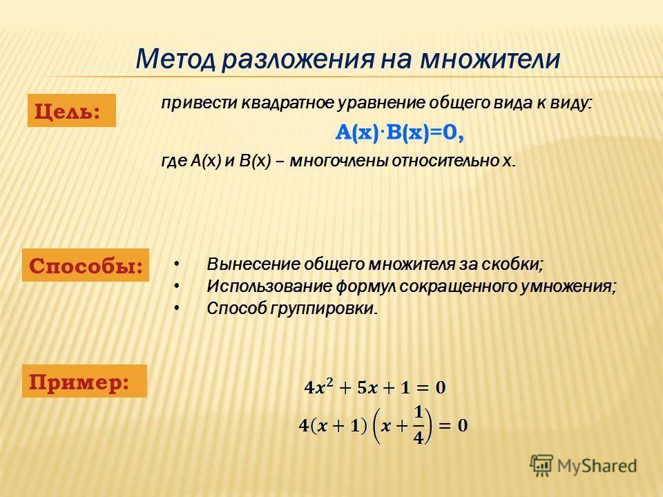О теореме Виета Теорема, выражающая связь между коэффициентами квадратного уравнения и его корнями, носящая имя Виета, была им сформулирована впервые в 1591 г. Следующим образом: «Если B+D, умноженное на А-А, равно BD, то А равно В и равно D». Чтобы