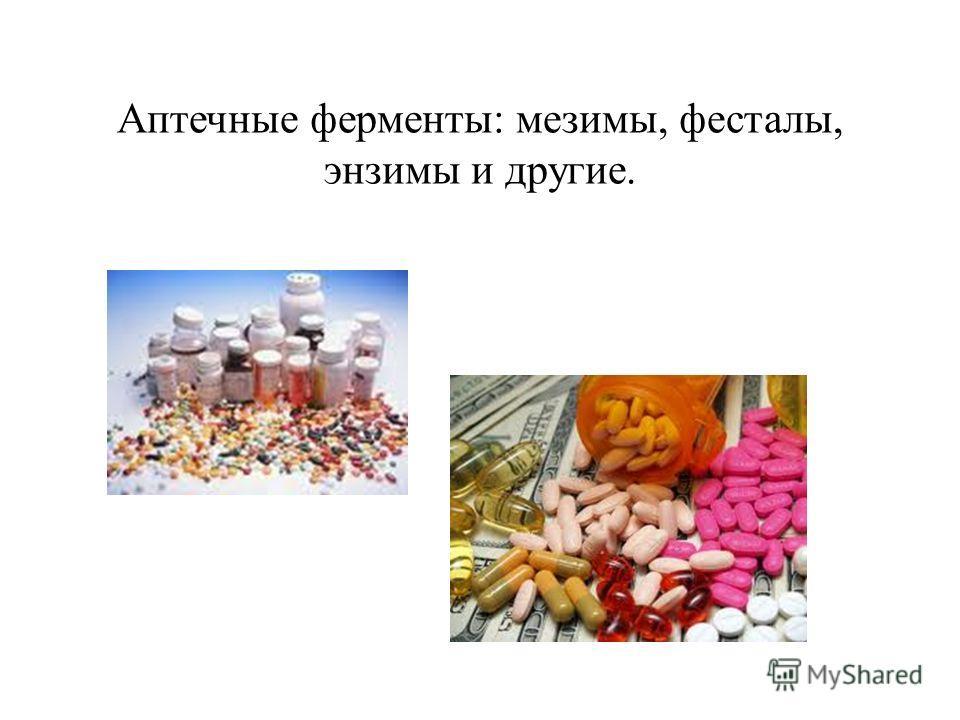 Аптечные ферменты: мезимы, фесталы, энзимы и другие.