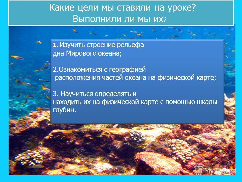 Тема: 1. Изучить строение рельефа дна Мирового океана; 2.Ознакомиться с географией расположения частей океана на физической карте; 3. Научиться определять и находить их на физической карте с помощью шкалы глубин. 1. Изучить строение рельефа дна Миров