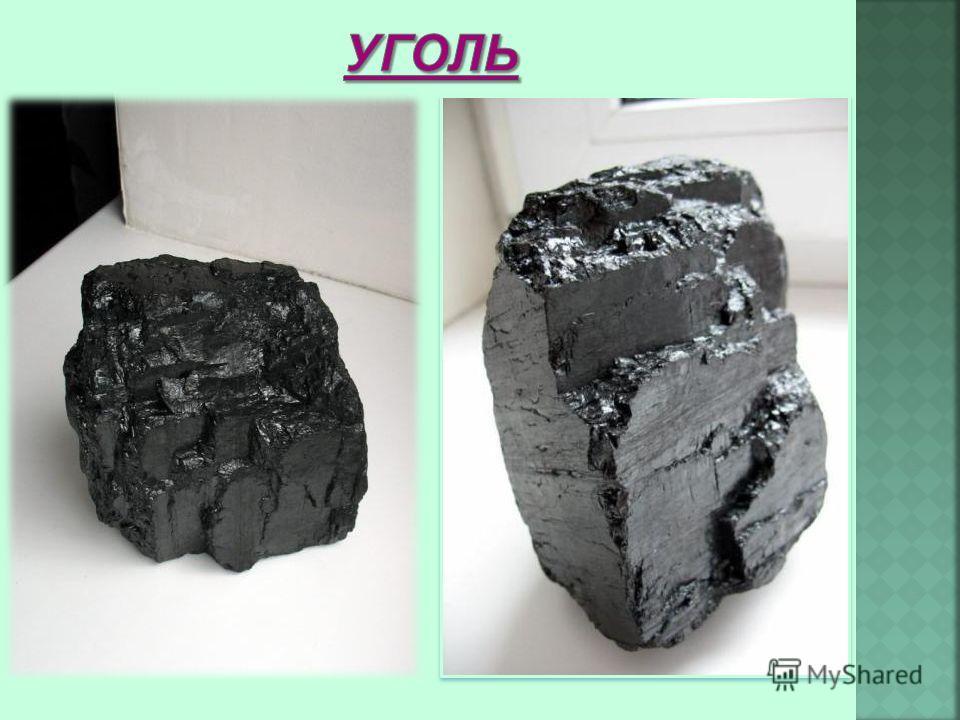 Уголь является одним из наиболее популярных видов топлива в мире.