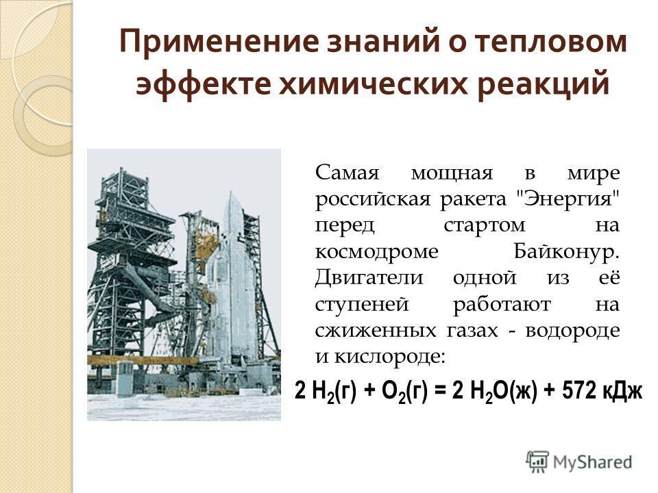 Применение знаний о тепловом эффекте химических реакций Самая мощная в мире российская ракета