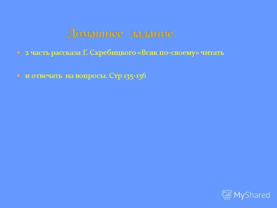 2 часть рассказа Г. Скребицкого «Всяк по-своему» читать и отвечать на вопросы. Стр 135-136