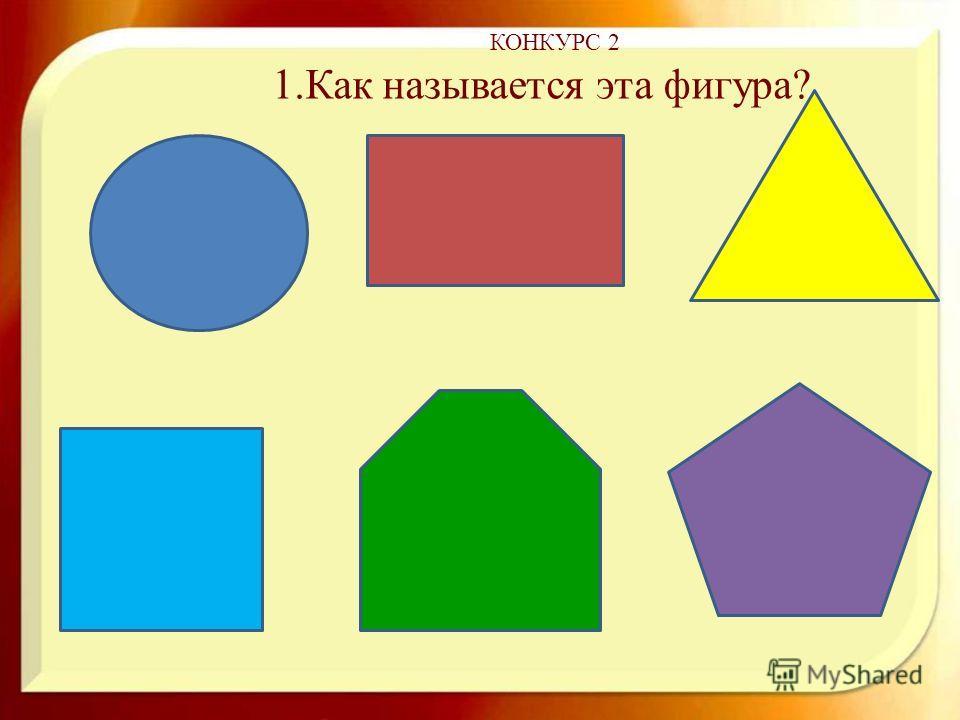 КОНКУРС 2 1.Как называется эта фигура?