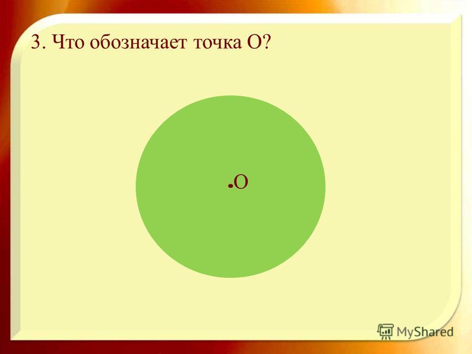 3. Что обозначает точка О? О