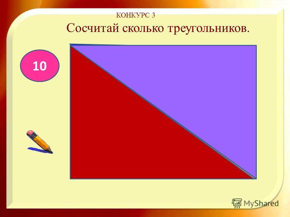 10 КОНКУРС 3 Сосчитай сколько треугольников.