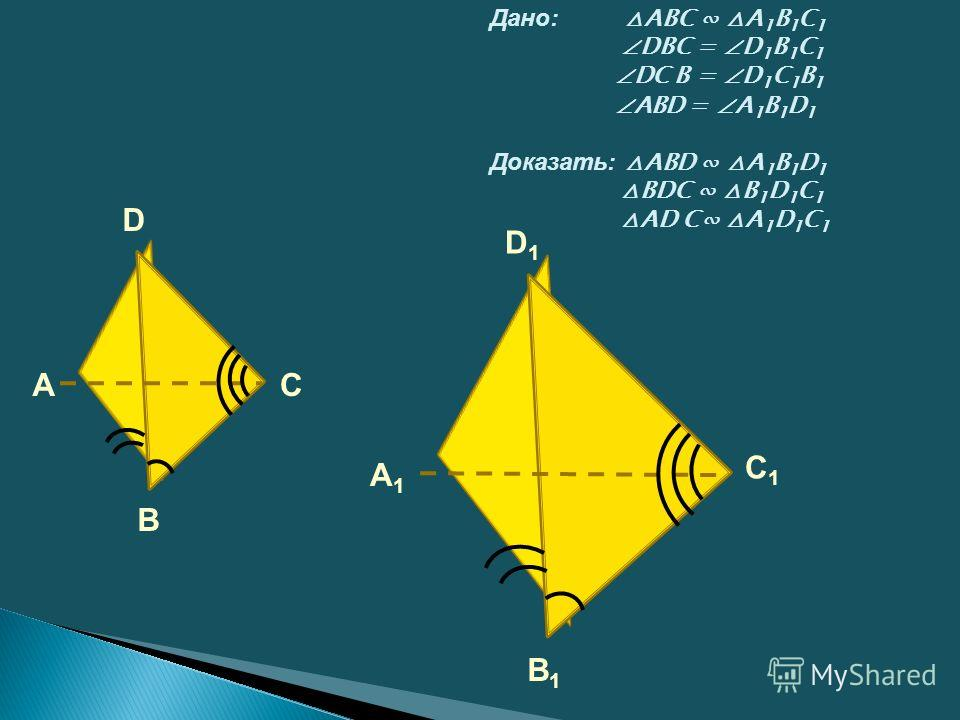 В АС D Дано:ABC A 1 B 1 C 1 DBC = D 1 B 1 C 1 DC B = D 1 C 1 B 1 ABD = A 1 B 1 D 1 Доказать:ABD A 1 B 1 D 1 BDC B 1 D 1 C 1 AD C A 1 D 1 C 1 В1В1 А1А1 С1С1 D1D1